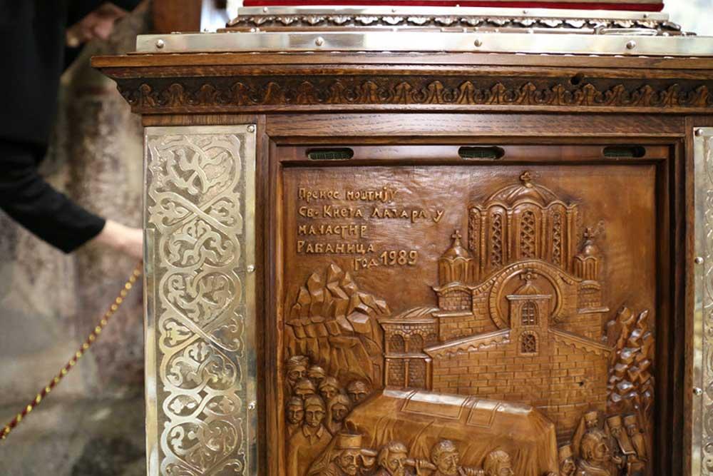 Манастир Раваница - мошти Св. кнеза Лазара